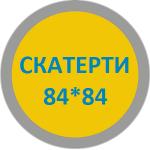 Скатерти 84*84