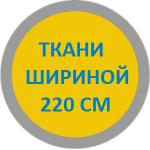 Ткани шириной 220 см